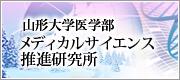 山形大学医学部 メディカルサイエンス推進研究所
