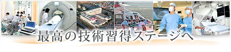 日本海総合病院 医学生向け情報サイトへようこそ