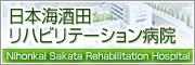 日本海酒田リハビリテーション病院