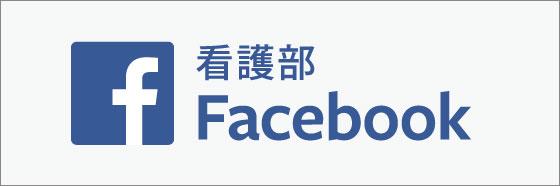 看護部facebook
