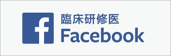 臨床研修医facebook