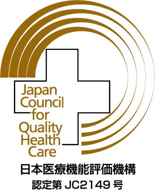 日本医療機能評価機構機能種別版評価項目3rdG:Ver1.1認定病院