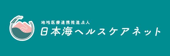 日本海ヘルスケアネットのHPへ
