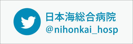 日本海総合病院twitter