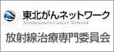 放射線治療専門委員会 東北がんネットワーク