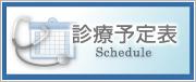 診療予定表カレンダー