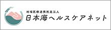 日本海ヘルスケアネット