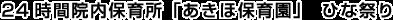24時間院内保育所「あきほ保育園」ひな祭り