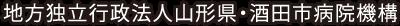 地方独立行政法人山形県・酒田市病院機構