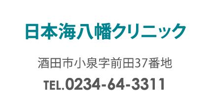 日本海八幡クリニック