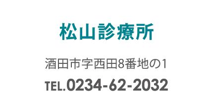 松山診療所