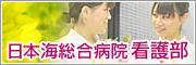日本海総合病院看護部