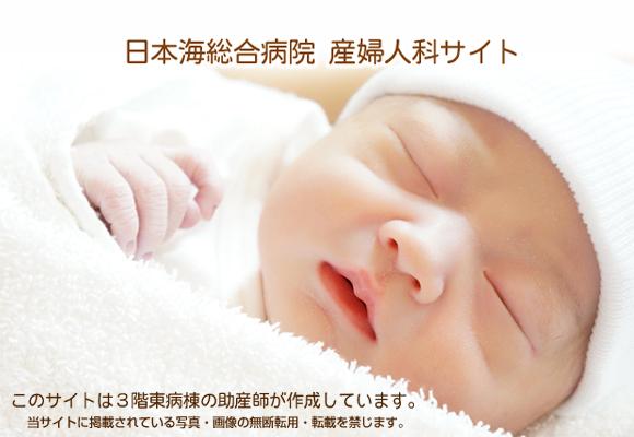 日本海病院産婦人科ホームページ